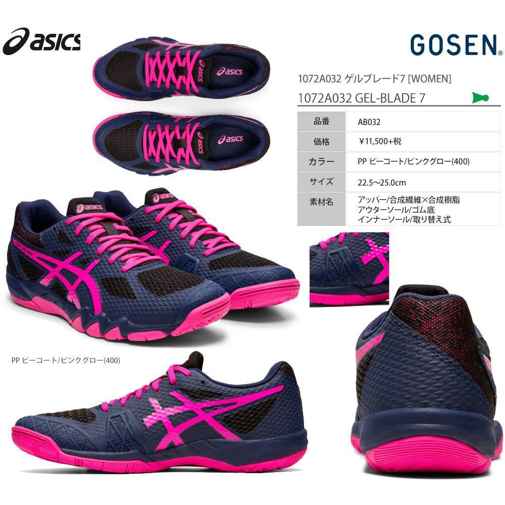 Asics Gel Blade 7 Indoor Court Shoes