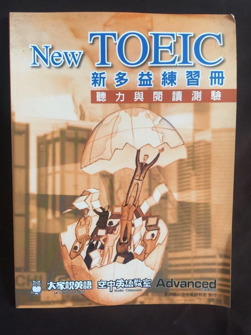 [E010] New TOEIC 新多益練習冊 -聽力與閱讀測驗
