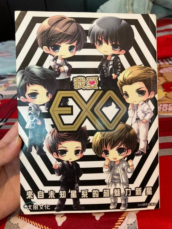 我愛EXO:來自未知星系的超魅力新星#開學季