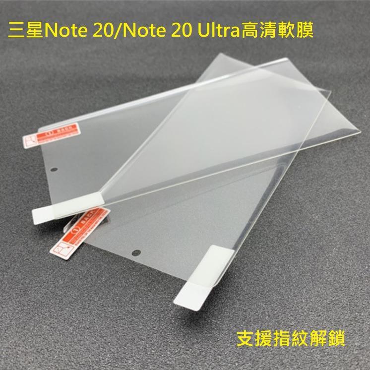 三星Note 20 Note 20 Ultra 熱彎曲保護貼 三星 Note20 Note20 Ultra PET軟膜