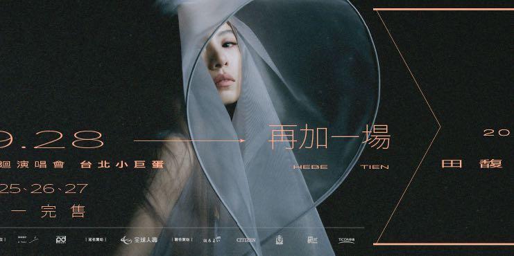 田馥甄一一巡迴演唱會