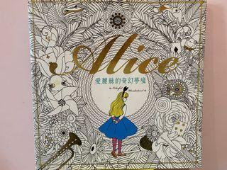 愛麗絲的夢遊仙境  填色書