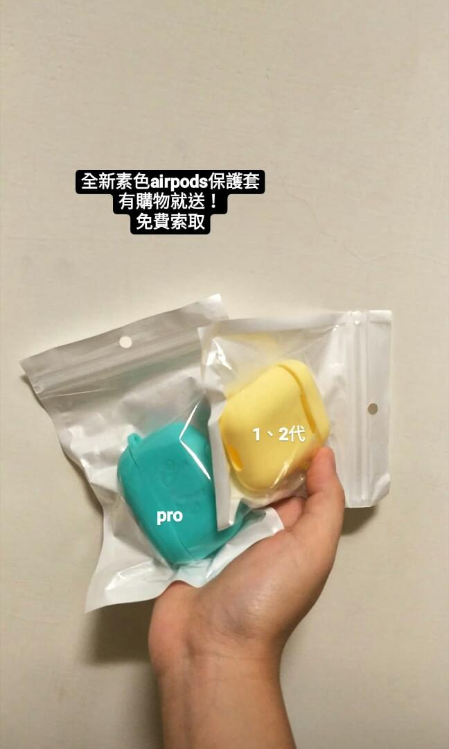 素色airpods保護套