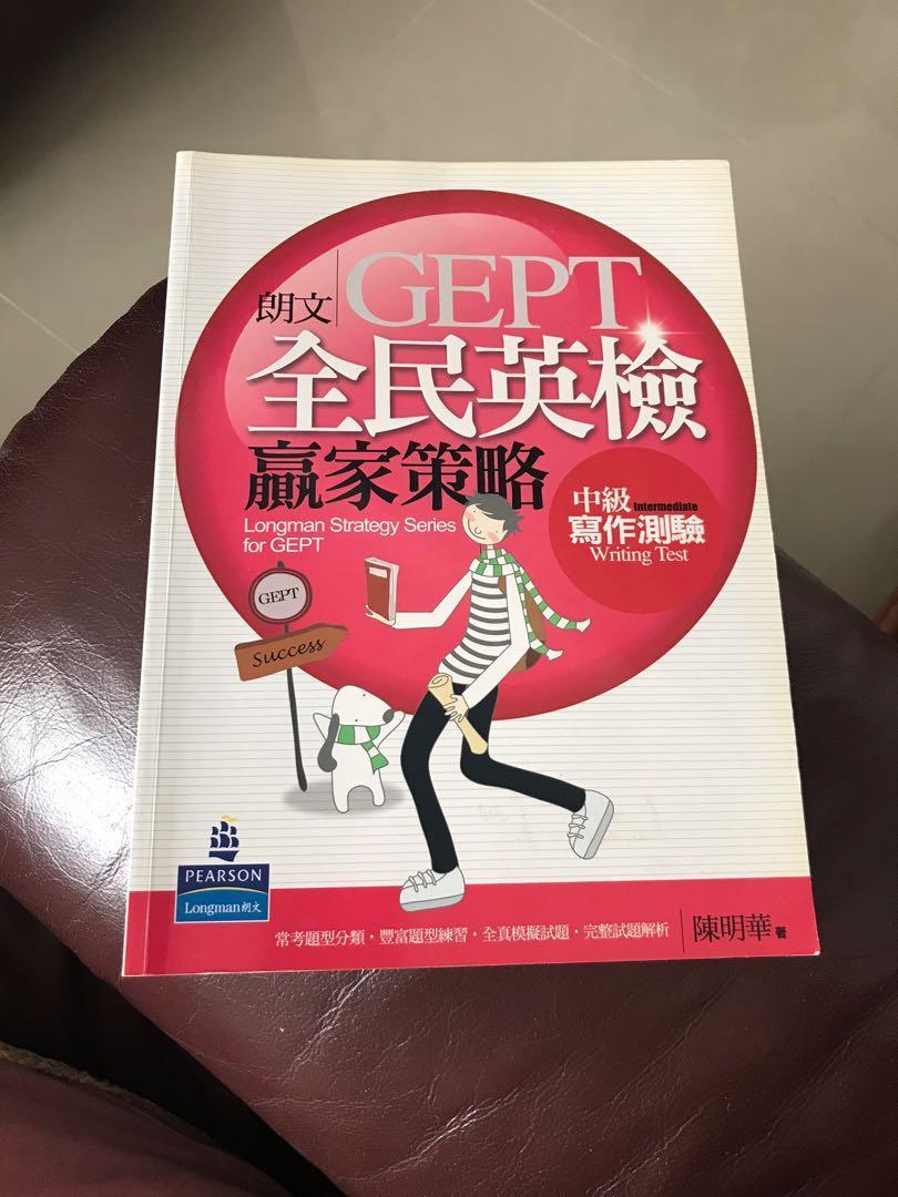 GEPT全民英檢贏家策略(中級寫作測驗)