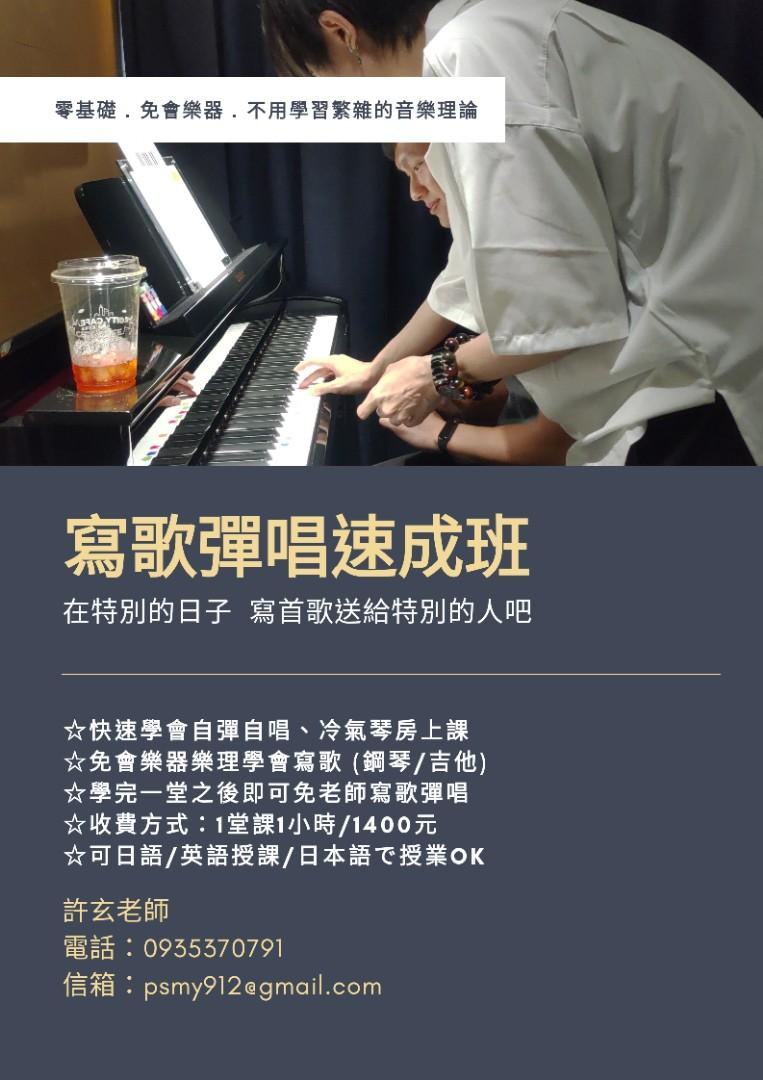 一小時就學會彈唱寫歌速成班