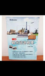觀光資源概要 二版 黃榮鵬 松根出版