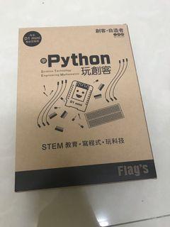 Python 玩創客 教材