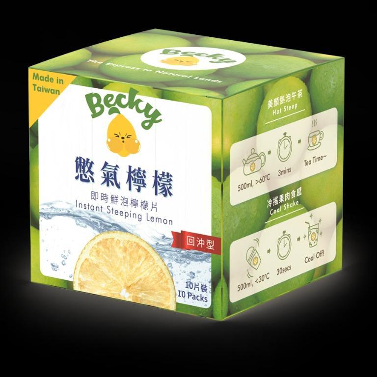 憋氣檸檬 鮮泡檸檬片 養顏飲品 健康飲品 美白