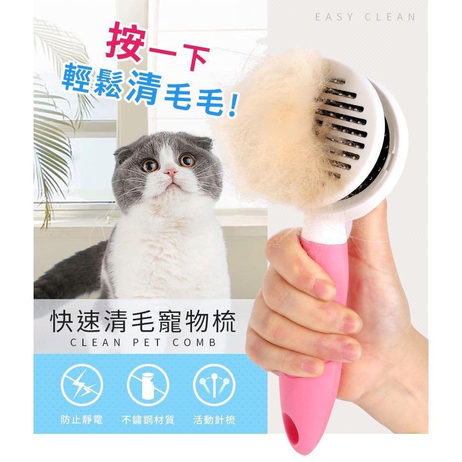 快速除毛 寵物梳一鍵快速清毛 不鏽鋼 針梳 梳子 毛梳