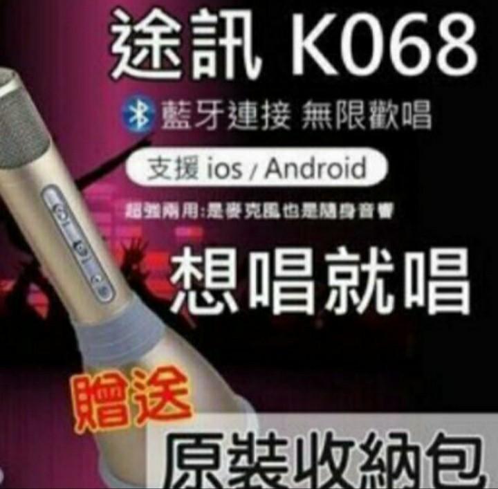 途訊K068