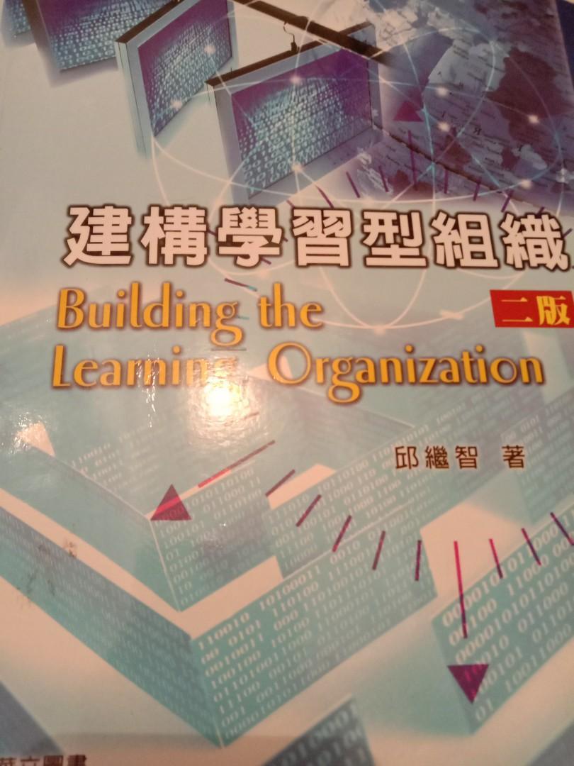 建構學習型組織#開學季