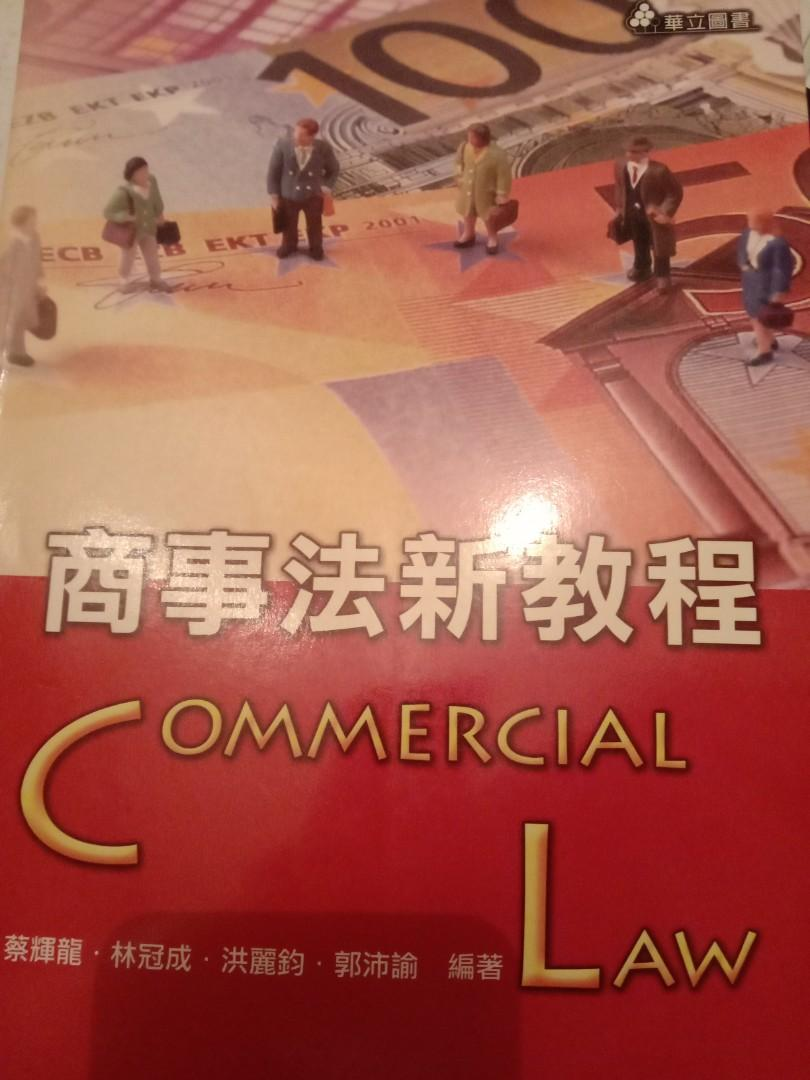 商事法新教程#開學季