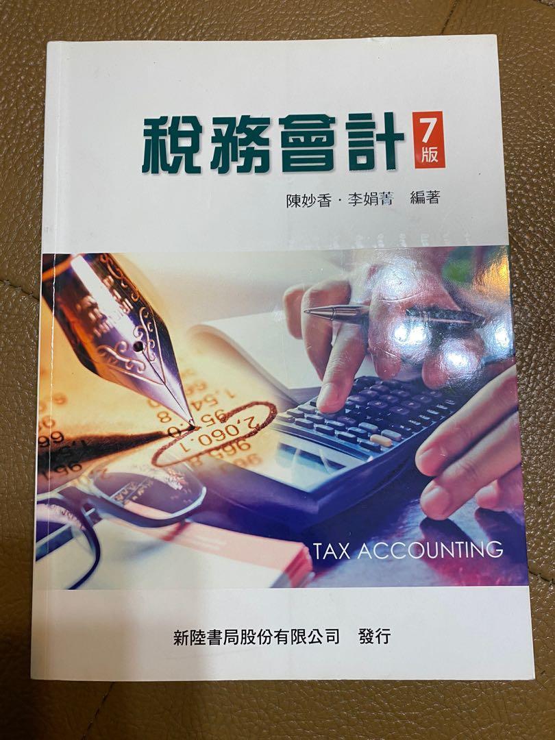 稅務會計 第七版