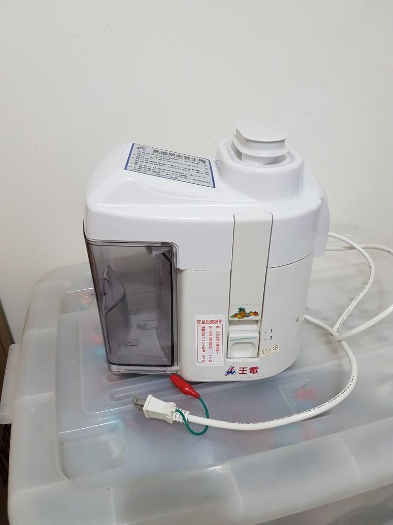 王電 調理機 一機兩用研磨+果汁機雙套件