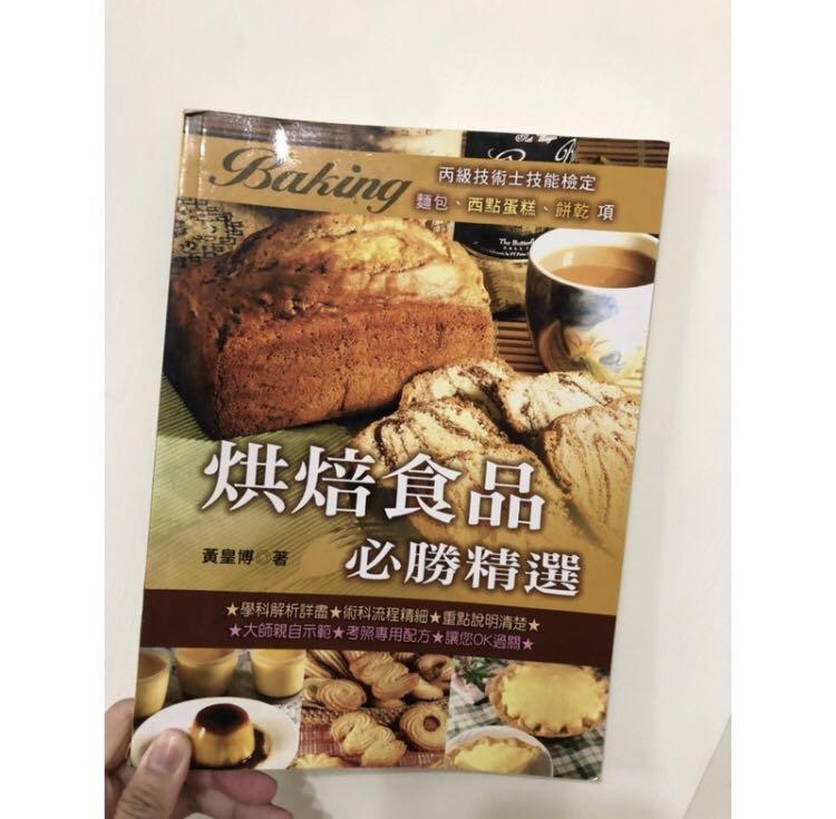 二手書籍 烘焙食品必勝精選 丙級檢定