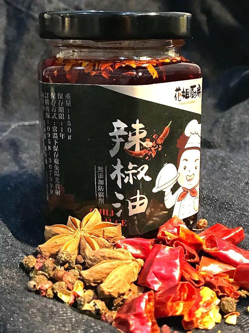 🌶花姐廚房 雙辣禮盒 辣椒油 小魚辣椒🌶