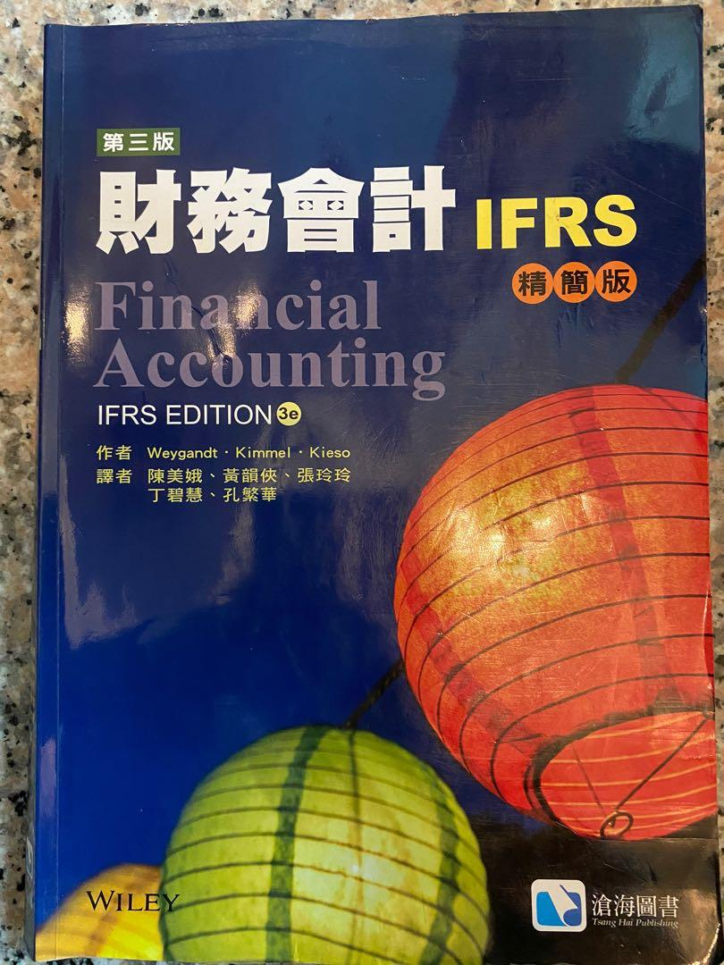 財務會計 第三版 IFRS精簡版 3/e (Weygandt: Financial Accounting: IFRS Edition, 3/e) Jerry J. Weygandt , Paul D. Kimmel , Donald E. Kieso 著、陳美娥、黃韻俠 等譯 滄海圖書