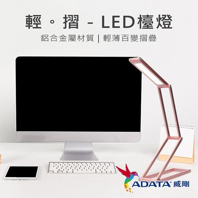 ADATA 威剛 LED 摺疊檯燈 折燈 折疊檯燈 摺燈