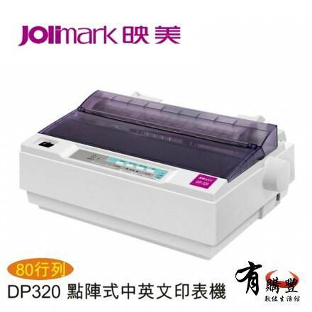 Jolimark 映美 DP320 點陣式中英文印表機