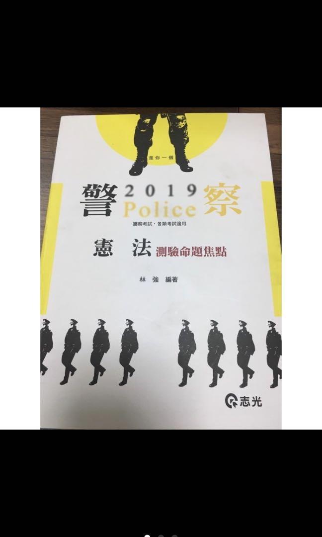 全新/憲法測驗命題焦點2019/林強