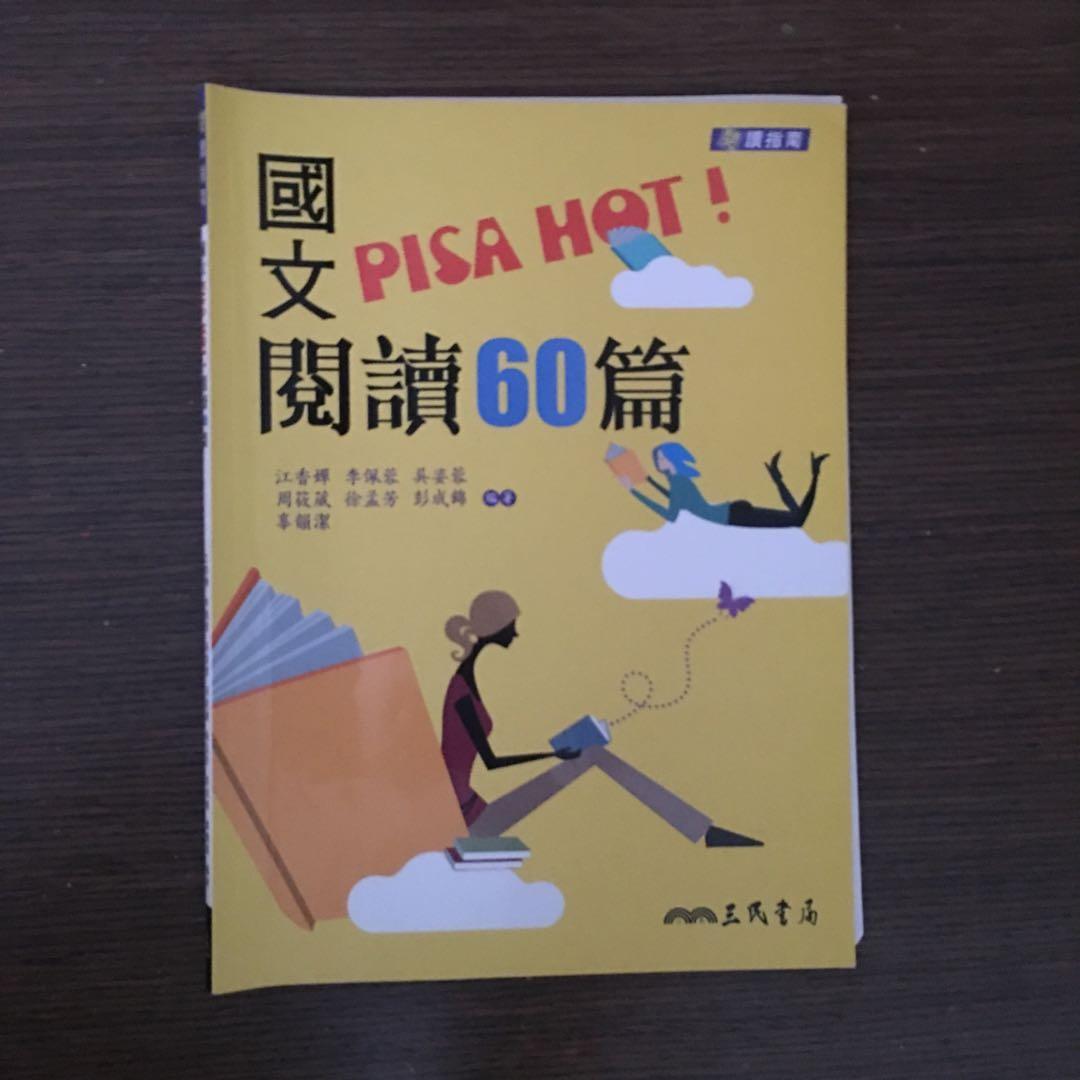 國文閱讀60篇 三民書局 #開學季