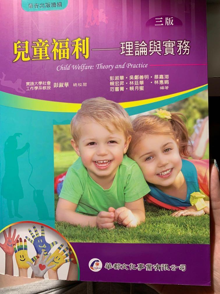 兒童福利 理論與實務 三版