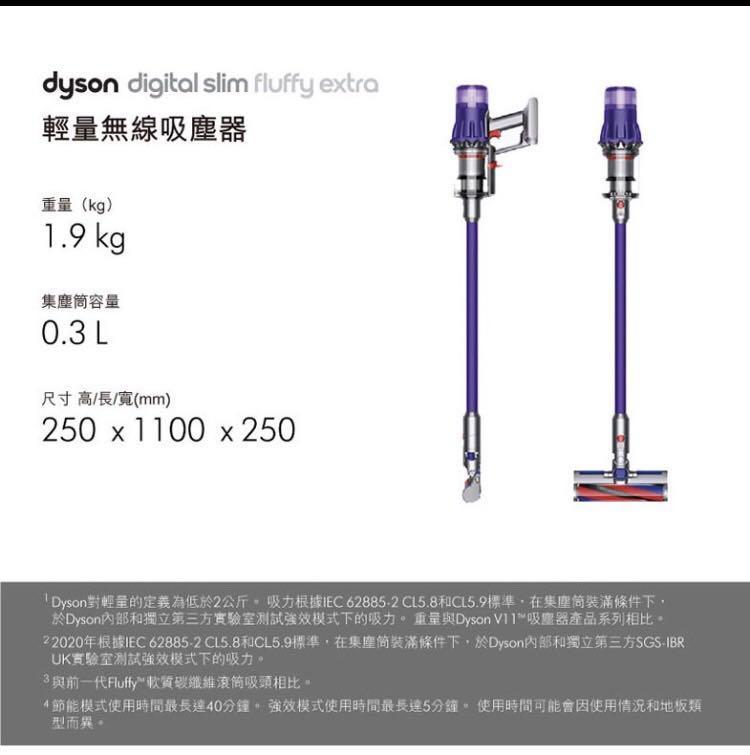 全新 現貨Dyson digital slim fluffy extra 吸塵器 無線 手持