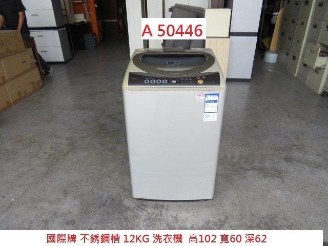 A50446 國際牌 不銹鋼槽 12KG 洗衣機 110V ~ 12公斤洗衣機 直立式洗衣機 回收二手家電 聯合二手倉庫