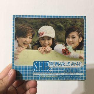 S.H.E 青春株式會社專輯 (CD+VCD外盒完整)