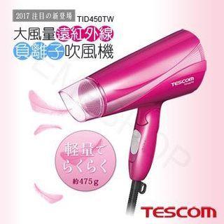 TESCOM 大風量負離子吹風機(TID450TW) 粉