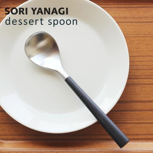 【白芷北歐雜貨🐦】🌻預購🌻柳宗理18-8不鏽鋼黑柄樺木餐具
