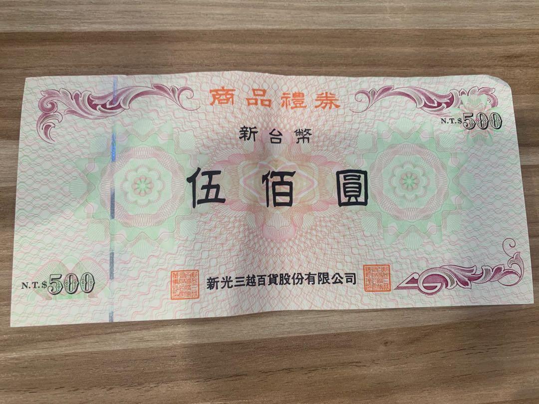 新光禮券$500*6