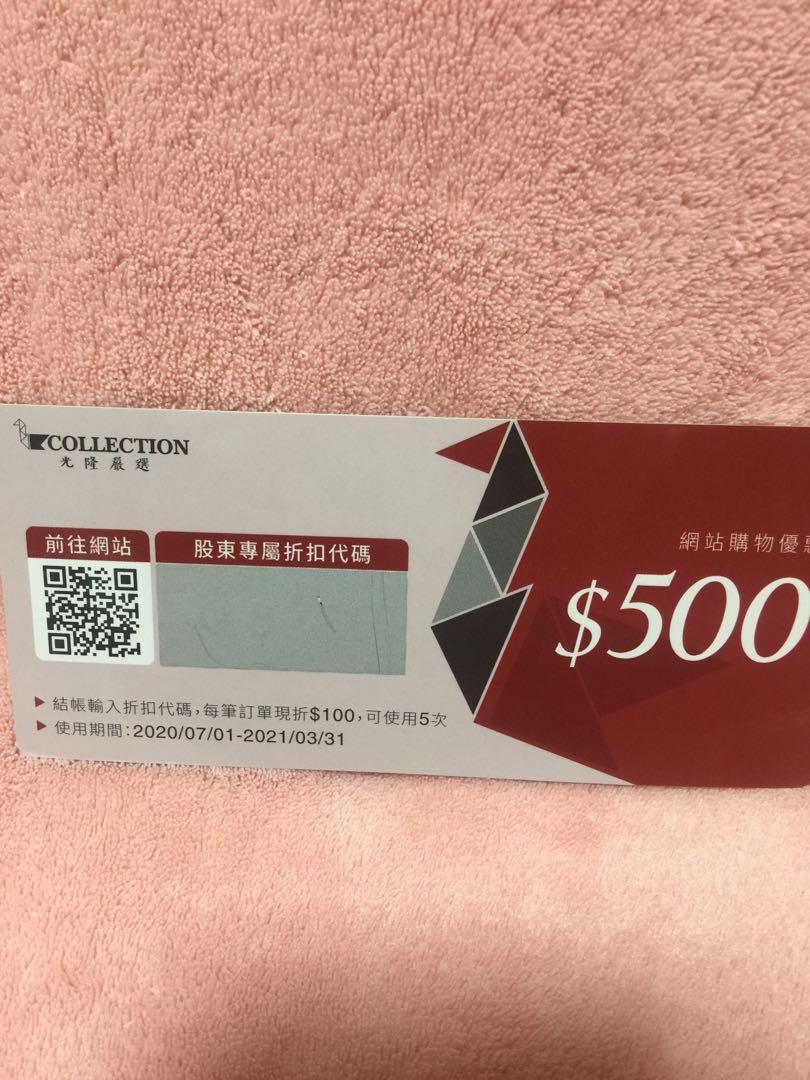光隆嚴選網站購物優惠500元、光隆嚴選、光隆商品