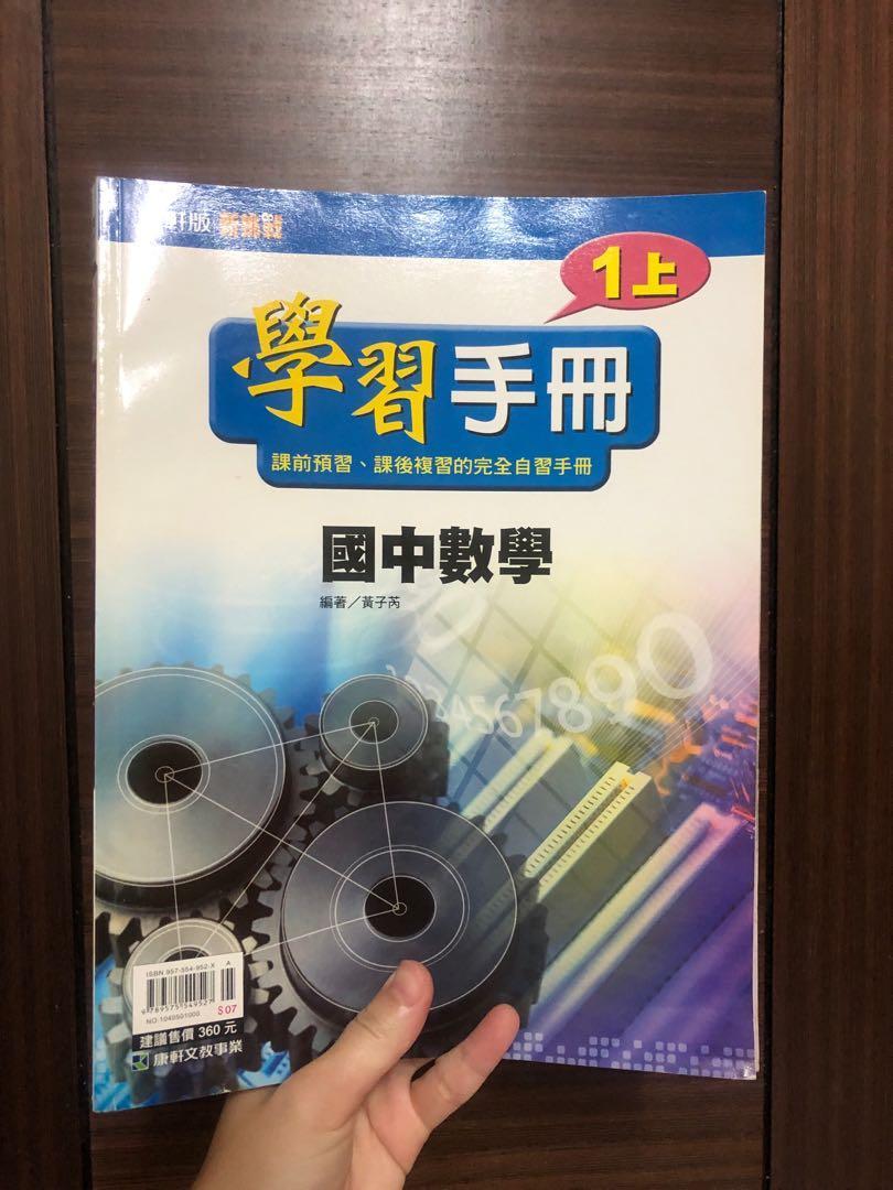 國中數學、國文、社會、自然複習講義康軒、南一版