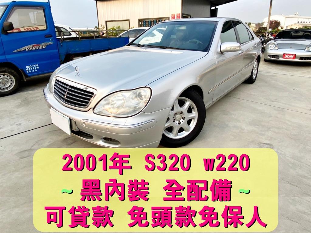 頂級房車 2001年式 賓士 S320 w220 黑內裝 大水牛 🉑貸款 免頭款免保人 自售 S350 E280 E320 C320 GS300 300C 530i 輝騰 帕薩 S-Type S Type