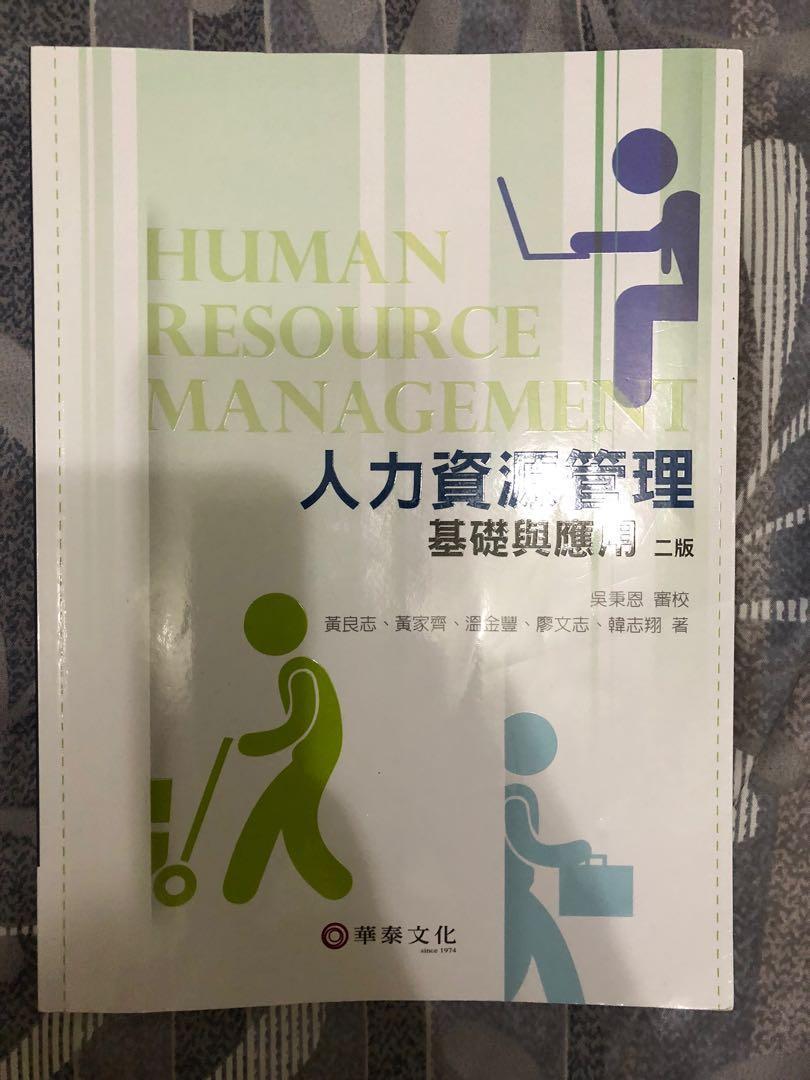人力資源管理 基礎與應用二版