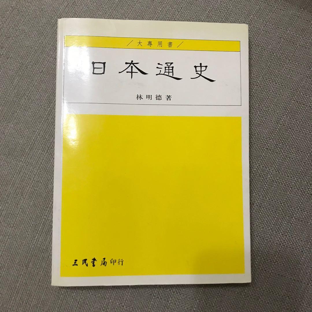 日本通史 林明德 三民書局