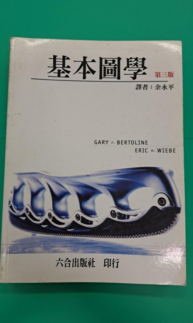 💖基本圖學💖 第三版 (中文) 譯者:余永平 GARY r. BERTOLINE ERIC n. WIEBE 六合出版社印行
