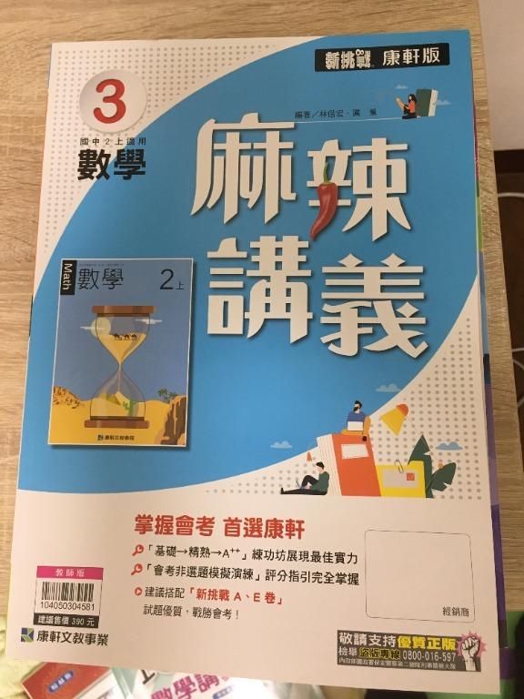 數學講義(國2上)教師版