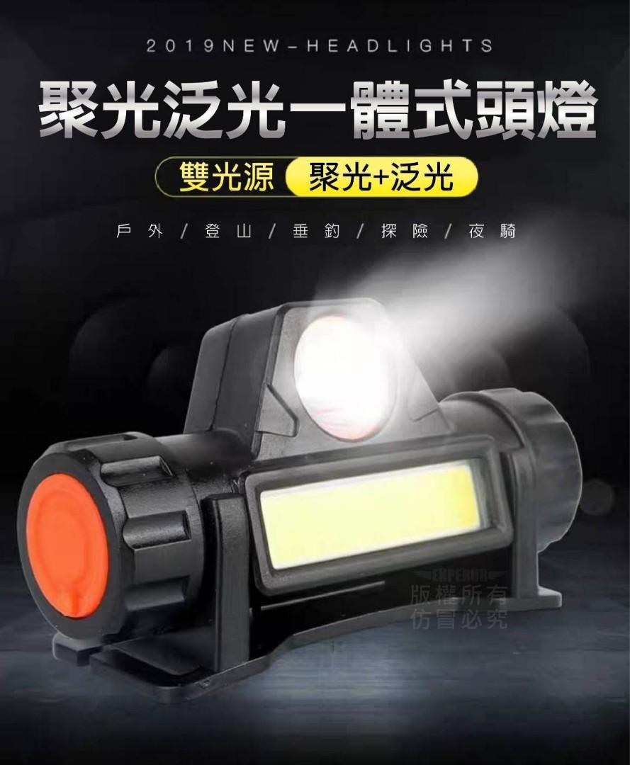 雙光源頭燈