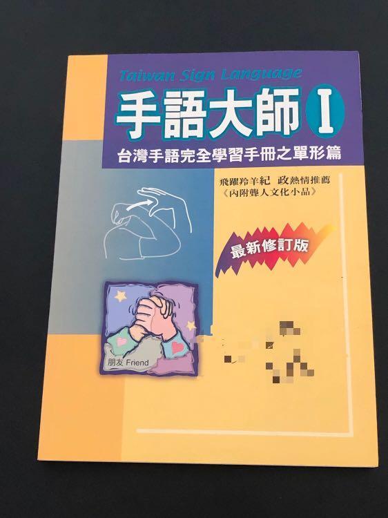 手語大師(Ⅰ):台灣手語完全學習手冊之單形篇