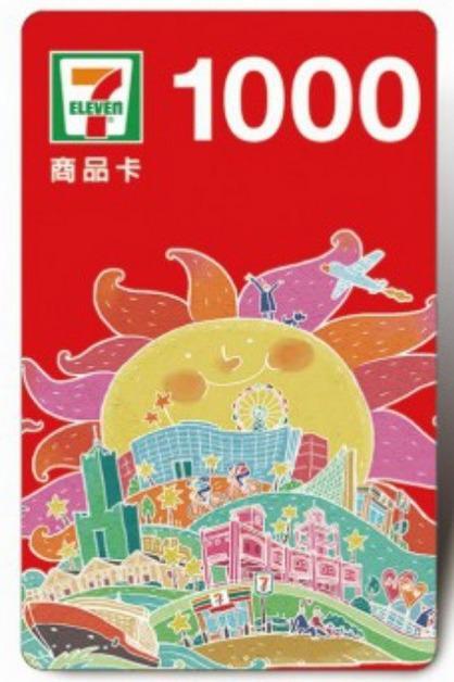 現貨 7-11 統一超商 虛擬商品卡 1000面額 線上發號 免運 無期限