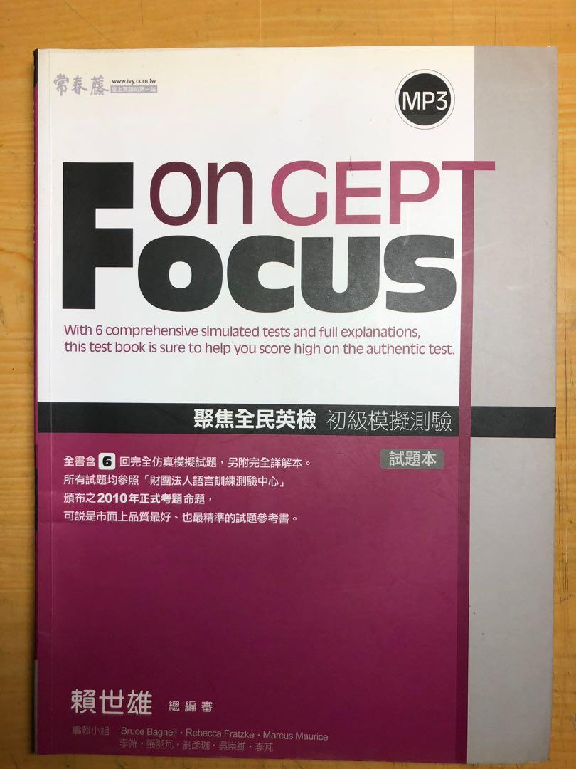 全民英檢 Focus on GEPT (試題本)