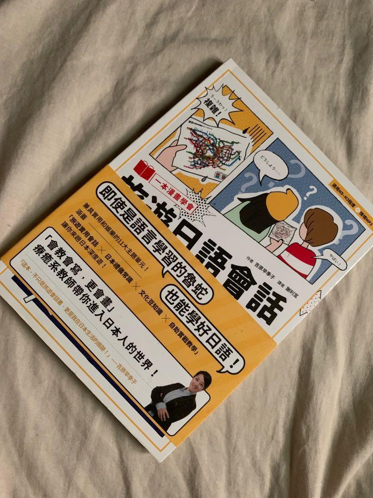 旅遊日語會話