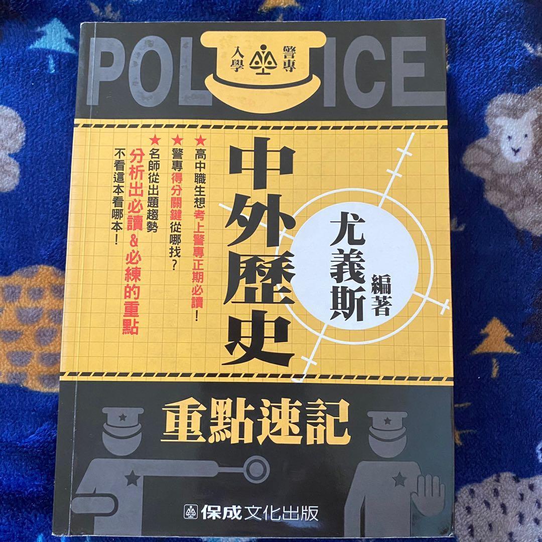 警察考試用書