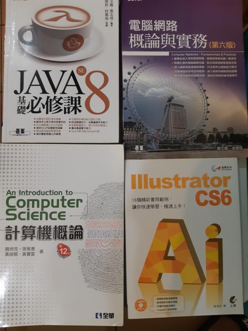 電腦二手書 JAVA/計算機概論