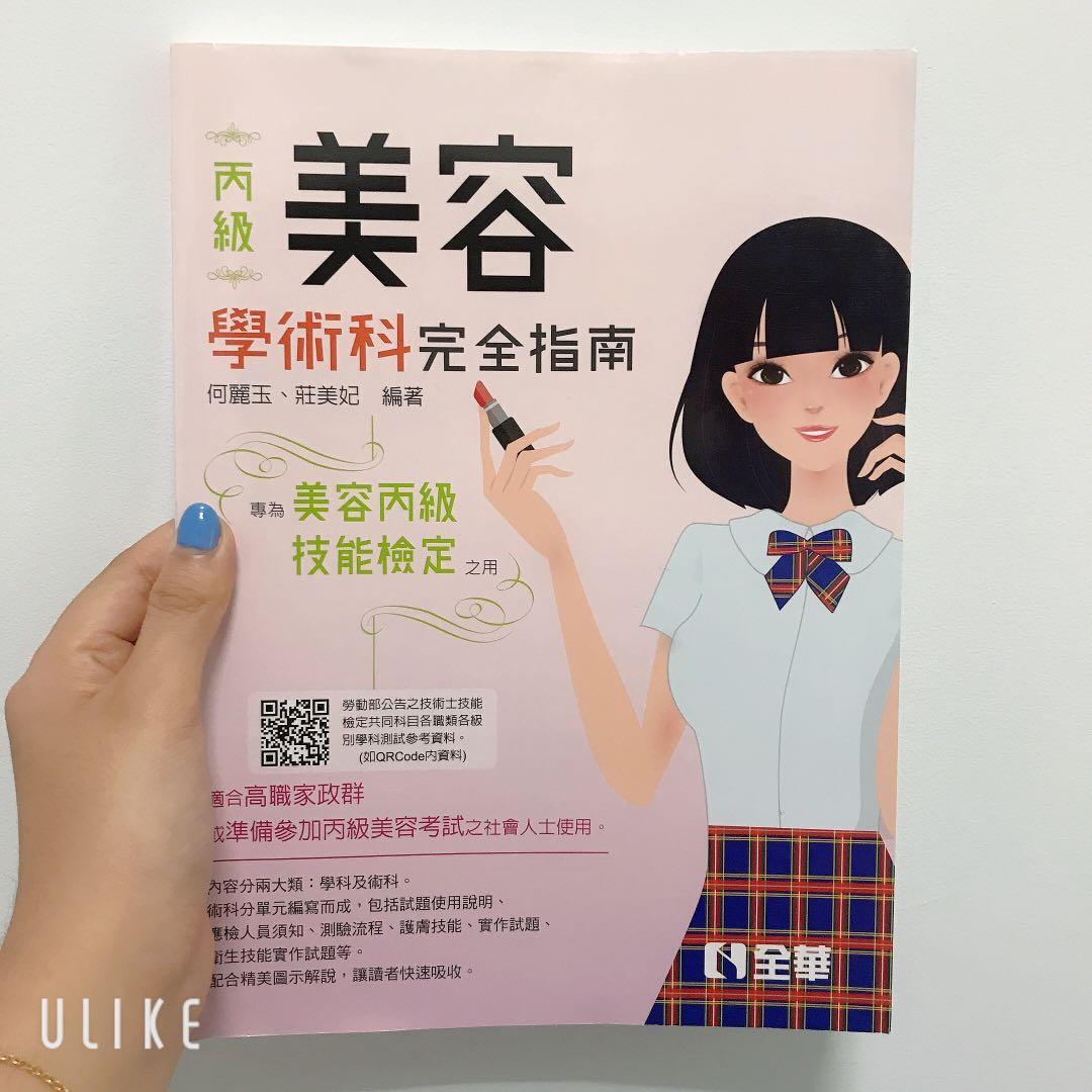 全新 2021丙級美容技能檢定學術科完全指南 附術科測試參考資料 全華出版 美容丙級證照