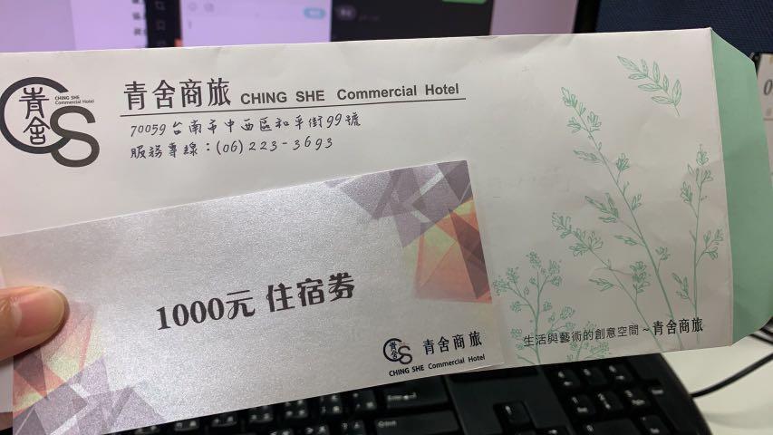 台南青舍商旅 住宿券