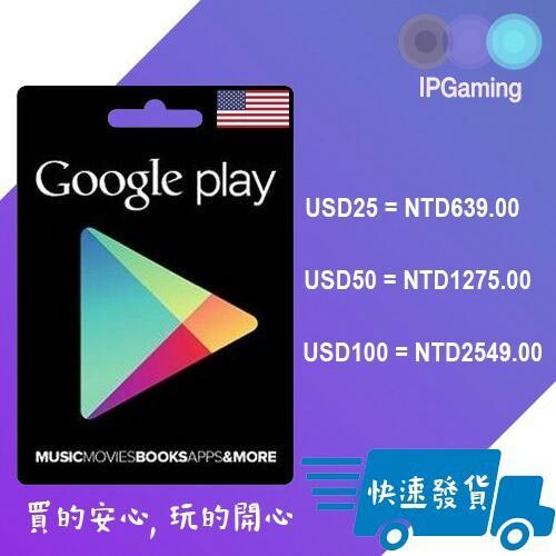 最便宜 USD Google Play 遊戲卡