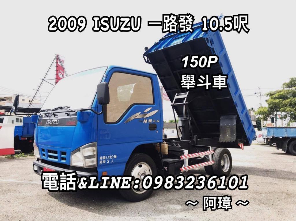 2009年 ISUZU ELF 一路發貨車 10.5尺 ~~150P 、舉斗貨車